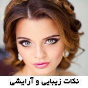 مقالات زیبایی شامل:مدل مو،مدل آرایش،مدل ناخن و ...