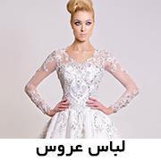 مدل لباس عروسی و نامزدی