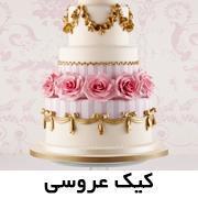 مدل های کیک عروسی خاص و زیبا