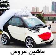 مدل تزئینات ماشین عروس