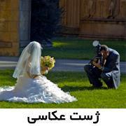 ژست های عکاسی عروسی و اسپرت