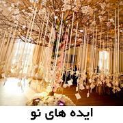 ایده های جالب برای داشتن عروسی خاص تر
