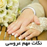 دانستنیهای مهم برای داشتن یک عروسی فوق العاده