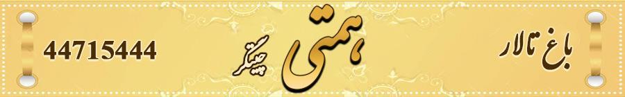 باغ تالار همتی چیتگر