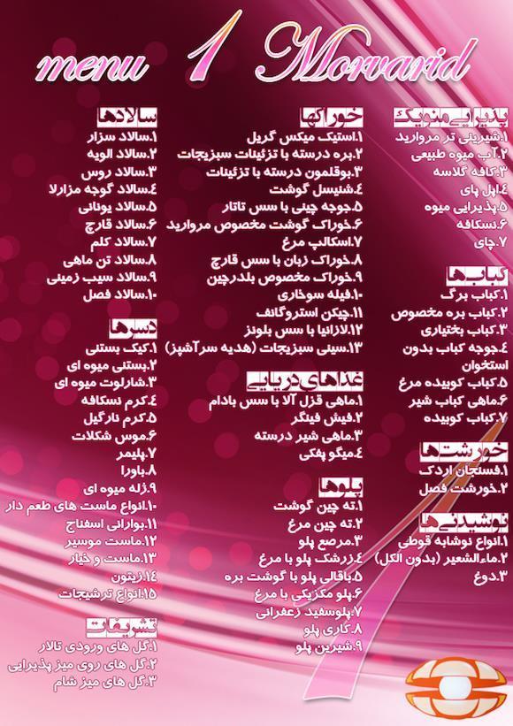 باغ تالار مروارید چیتگر