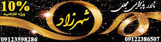 تالار مجلل شهریار