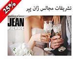 تشریفات عروسی ژان پییر