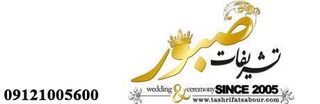 تشریفات عروسی صبور
