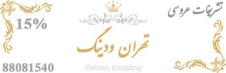 تشریفات عروسی تهران ودینگ