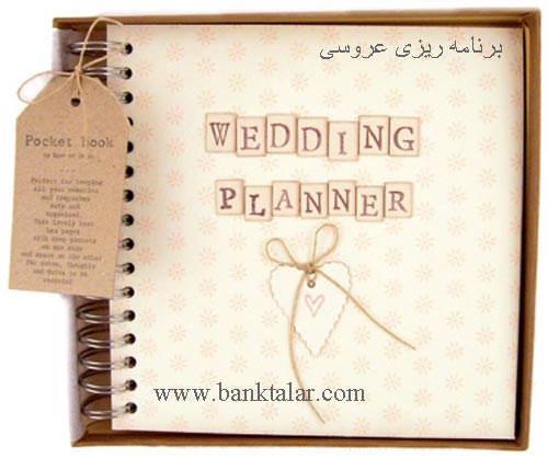 تقویم برنامه ریزی عروسی بدون استرس