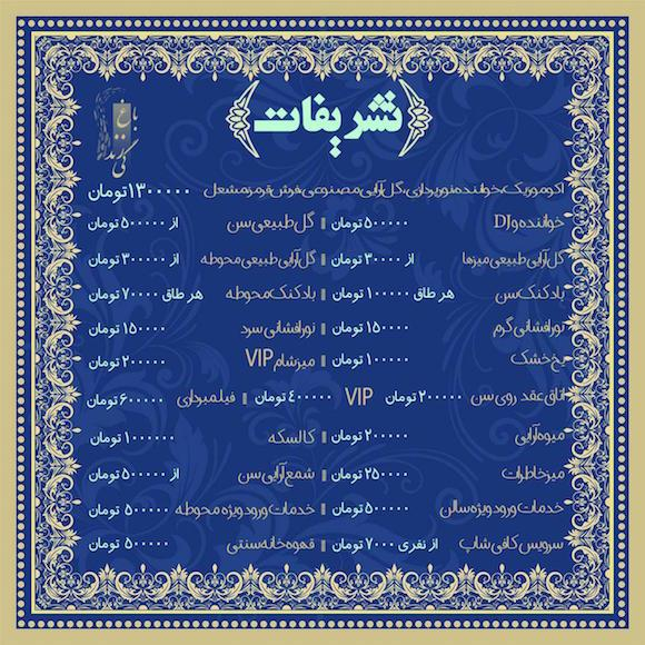 منو تالار باغ زندگی اسلامشهر