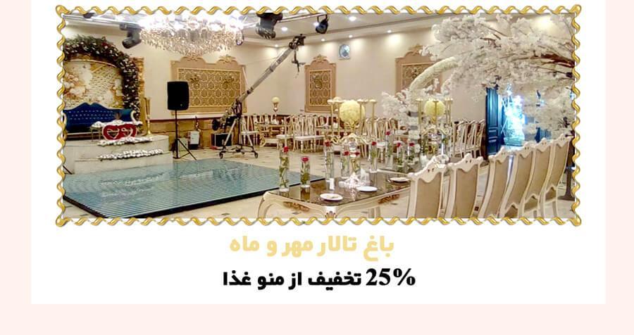 جشنواره عروسی در باغ مهر و ماه