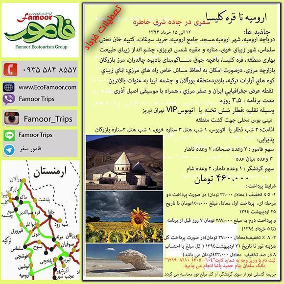 تور ارومیه ویژه تعطیلات خرداد