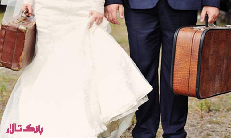 عروسی بگیریم یا بریم سفر