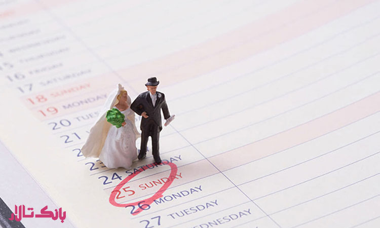 روز عروسی خود را در تقویم مشخص کنید