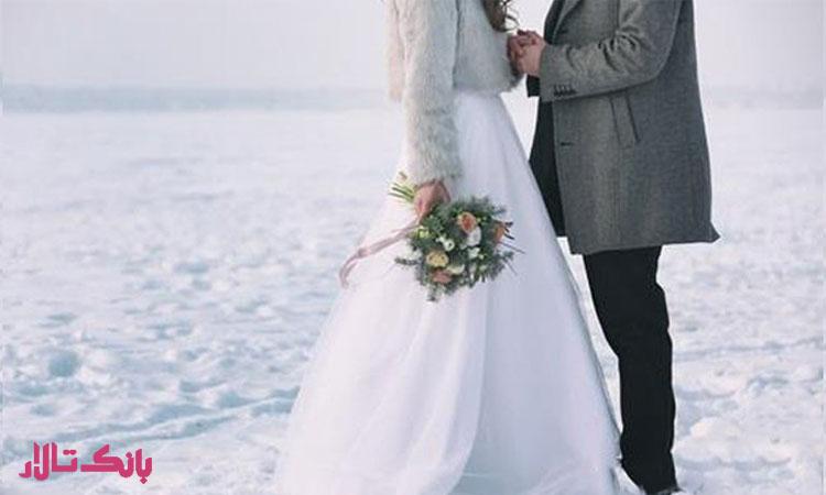 در فصل زمستان عروسی بگیریم یا نگیریم؟