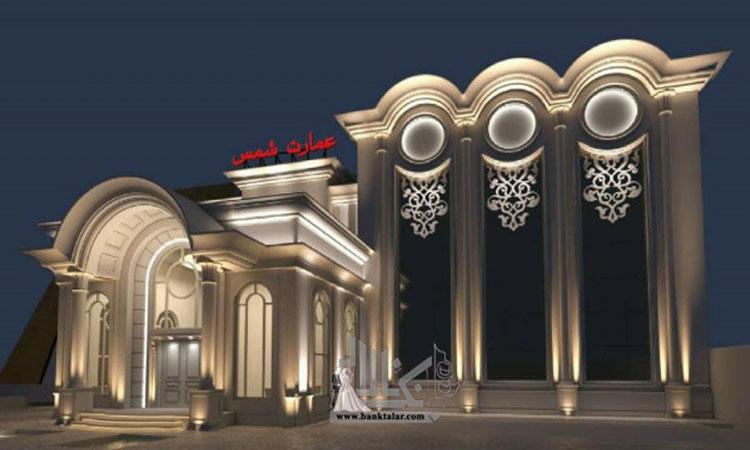 تالارهای عروسی منطقه 5 تهران