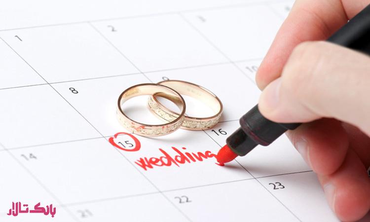 اولین قدم در برنامه ریزی عروسی