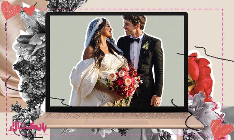 چطور به صورت آنلاین عروسی بگیریم؟