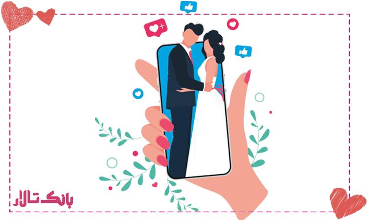 بهترین شبکه های اجتماعی برای عروسی آنلاین
