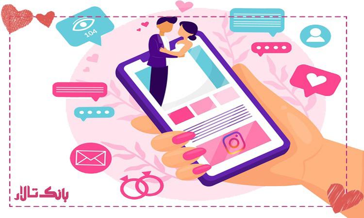 اینستاگرام محبوب ترین شبکه مجازی برای عروسی آنلاین
