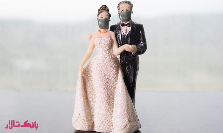 نکات مهم برای برگزاری جشن عروسی در ایام کرونا
