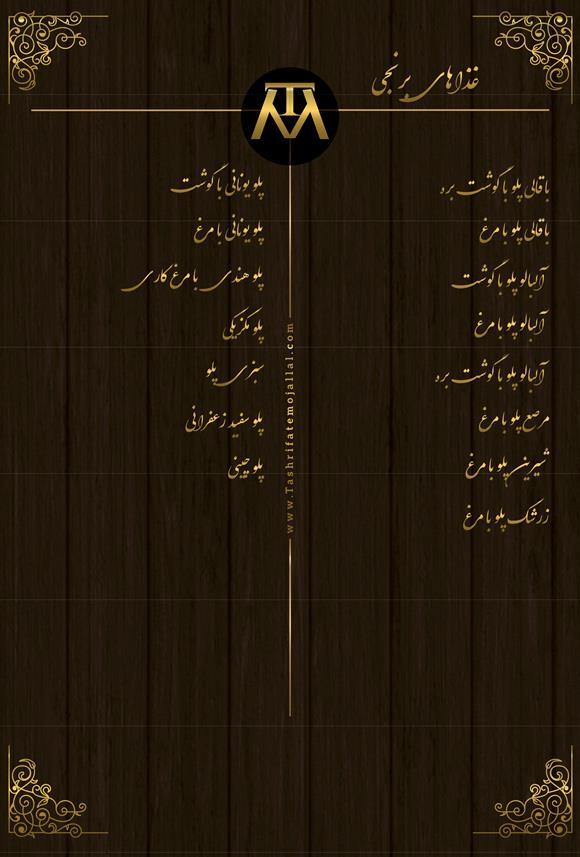 منو شریفات و باغ تالار مجلل