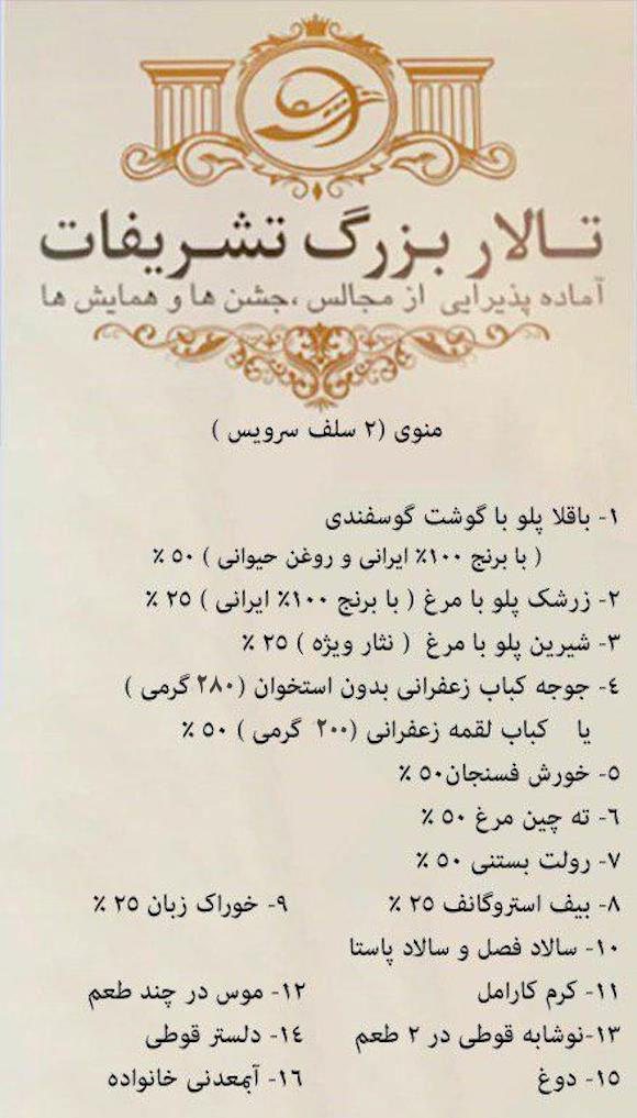 منوی بزرگ تشریفات تهرانپارس