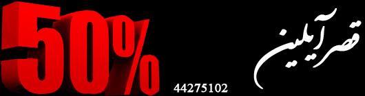 50% تخفیف بی نظیر تالار قصر آیلین