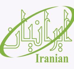 تالار پذیرایی ایرانیان افسریه