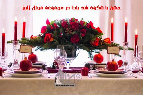جشن شب یلدا در مجموعه مجلل ژابیز