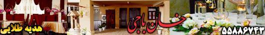 تالار پذیرایی خان باجی**banktalar.com