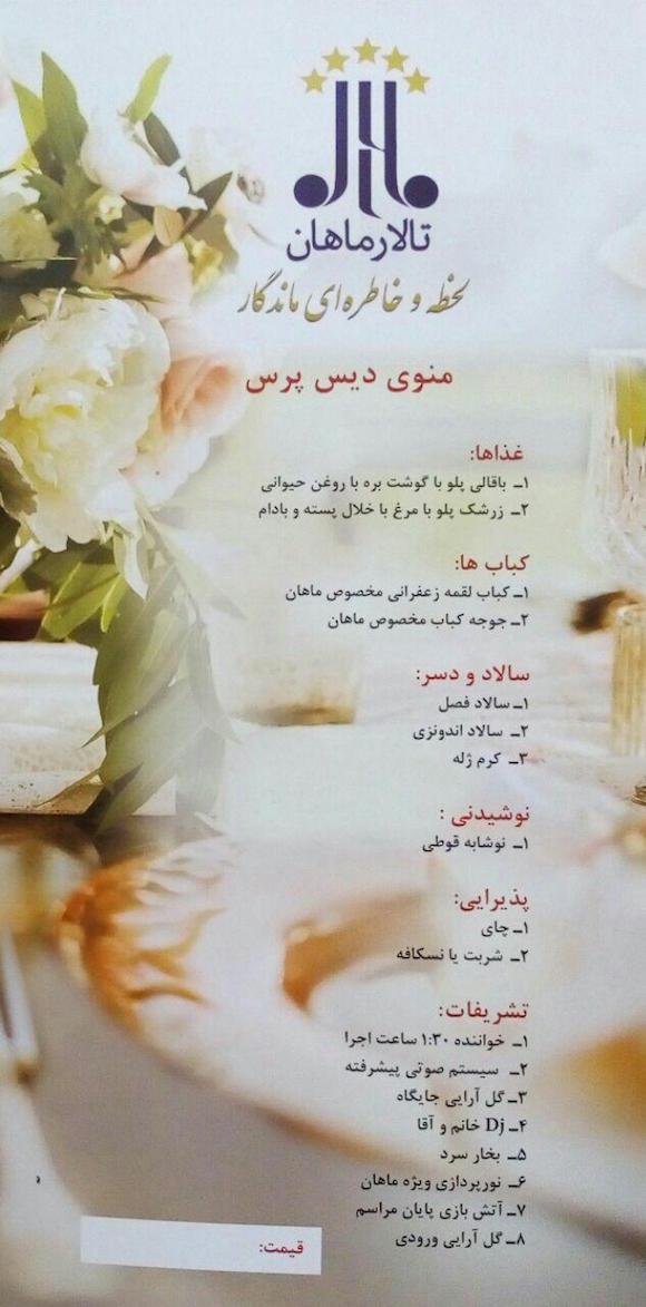 منو تالار تشریفاتی ماهان اشرفی اصفهانی