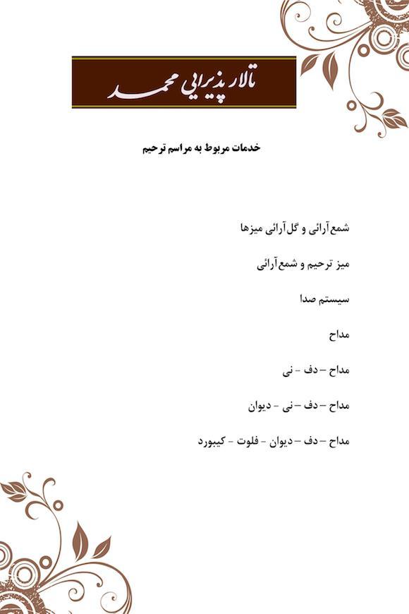 منوهای تالار محمد(ص) - پاسداران