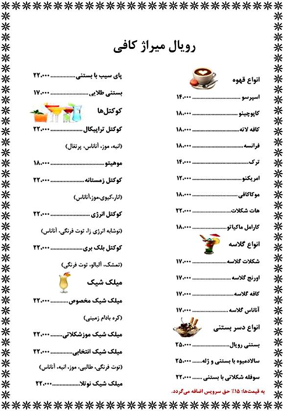 کافه رستوران رویال میراژ ژابیز