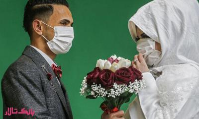 برگزاری جشن عروسی در ایام کرونا