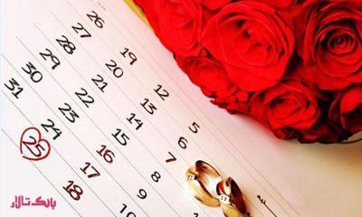 تعیین زمان مراسم عروسی