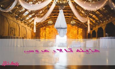 هزینه تالار عروسی