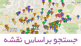 جستجو تالارها از نقشه